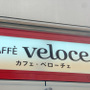 カフェ・ベローチェのフリーWi-Fiを使いこなそう!接続方法や利用可店舗など