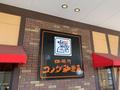 【コメダ珈琲店】池袋周辺の店舗情報まとめ!営業時間やモーニングメニューは?