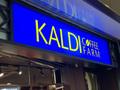 グルメ食材の宝庫【カルディ】の横浜店舗まとめ!営業時間・大型店舗はあるの?
