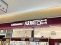 成城石井の人気商品「クランペット」をご紹介!イギリスが生んだ絶品スイーツとは