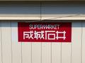 成城石井で買えるダイエットにおすすめの食品・おやつまとめ!糖質制限もバッチリ