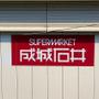 成城石井の肉まんは本格的な美味しさで人気!プロが認めた絶品点心とは