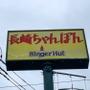 リンガーハットは電子マネーが使えるか徹底調査!クレジットカードやQR決済は?