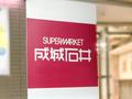 成城石井はインスタントラーメンの宝庫!スーパーでは買えない珍しい一品とは?