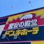 ドンキホーテはオンラインショップがある!通販でも激安の人気商品は?