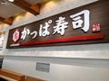 かっぱ寿司を予約でスムーズに!アプリや持ち帰り予約の方法もわかりやすく!