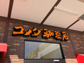 コメダ自慢の小倉トーストが絶品!本場名古屋の人気メニューとは