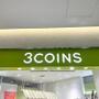 3COINS(スリーコインズ)で買えるポケモンコラボグッズ特集!人気の商品をご紹介