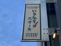 【いきなりステーキ】京都周辺の店舗情報まとめ!おすすめメニューもご紹介