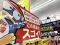 【ドンキホーテ】仙台市内の店舗情報まとめ!駅前のお店や郊外店もご紹介