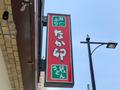 人気チェーン店・なか卯の朝ごはんを大特集!開催時間やメニューをご紹介