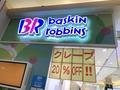 サーティワンで人気のクレープ特集!おすすめメニューや取り扱い店舗は?