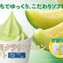 ミニストップ「静岡クラウンメロンソフト」が6月5日より順次発売!