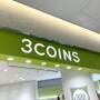 3COINS(スリーコインズ)名古屋周辺の店舗情報!おしゃれ&お得グッズ満載