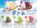 コメダ珈琲店季節限定商品「かき氷」が販売開始!