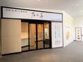 高級「生」食パン専門店の「乃が美」が全国47都道府県への出店後初の店舗をEXPOCITYに出店!