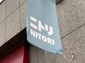 【ニトリ】横浜市内の店舗を徹底調査!ビブレや鶴見まで幅広くご紹介!