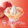 全国のミニストップで6月12日からジューシーな「完熟白桃パフェ」販売開始!