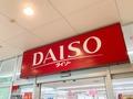 【ダイソー】札幌周辺の店舗情報まとめ!駅から近いお店や大型店のアクセスは?