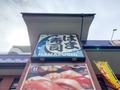 はま寿司で使えるポイント情報まとめ!dポイントや楽天も対応してるってホント?