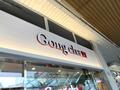 大ヒットカフェ【ゴンチャ】名古屋周辺の店舗情報まとめ!駅近のお店はある?