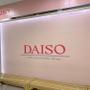 【ダイソー】船橋には売り場面積日本一の店舗がある!とにかく広いお店の特徴とは