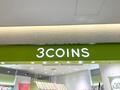3COINS(スリーコインズ)池袋周辺の店舗情報まとめ!営業時間やアクセスは?
