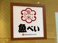 人気の寿司チェーン「魚べい」の魅力を総まとめ!人気メニューやお得情報も紹介