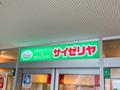 サイゼリヤに無料Wi-Fiはあるか徹底調査!一部店舗に導入済みだった?