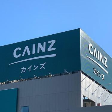 カインズ ホーム 店舗 愛知県のカインズホーム一覧 - NAVITIME
