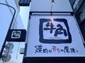 牛角で今話題の「ひとり焼肉」が出来るか徹底調査!席の予約はできる?