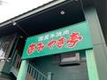 あみやき亭の名古屋店舗をご紹介!駅チカや半額・食べ放題実施店は?
