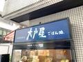 人気の定食チェーン店【大戸屋】大阪周辺の店舗情報まとめ!おすすめメニューは?
