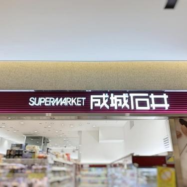 石井 店舗 成城