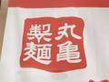 丸亀製麺のお持ち帰り「うどん弁当」をご紹介!メニューや実施店舗は?