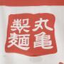 丸亀製麺の「麺匠」とは?麺匠のうどんを食べられる店舗も調査!