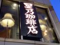 【星乃珈琲店】人気メニューのカロリーまとめ!ダイエット中でもおすすめなのは?