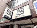 焼肉の王道【牛角】新宿周辺の店舗情報まとめ!美味しいお肉をお得に食べよう