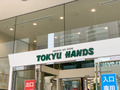 東急ハンズ新宿店の店舗情報まとめ!気になる品揃えやアクセスは?