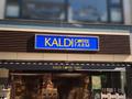 グルメの宝庫【カルディ】二子玉川周辺の店舗情報まとめ!詳しいアクセス情報も