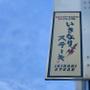 【いきなりステーキ】池袋周辺の店舗情報まとめ!美味しい肉料理に舌鼓