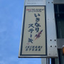 【いきなりステーキ】福岡周辺の店舗情報まとめ!食べ放題のお店はある?