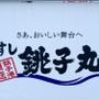回転寿司・銚子丸の魅力を徹底調査!おすすめメニューからお得な情報まで総まとめ