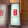 ゴンチャ(Gong cha)は台湾生まれの人気ティーカフェ!その魅力を徹底調査