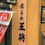 【保存版】餃子の王将の魅力を総まとめ!おすすめメニューやお得情報も盛りだくさん