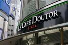 「ルカフェドトール」はドトールコーヒーの最高級ブランド!気になるメニューは?