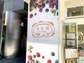 果実園リーベルはスイーツとフルーツの名店!目黒に本店を持つ人気のお店をご紹介