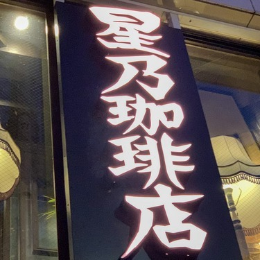珈琲 店 秋田 星乃 星乃珈琲店 秋田店