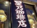 【保存版】星乃珈琲店の魅力を総まとめ!おすすめメニューやお得情報も盛りだくさん