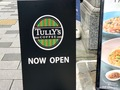 タリーズのアイスクリームは濃厚で絶品!おすすめのフレーバーや販売店舗は?